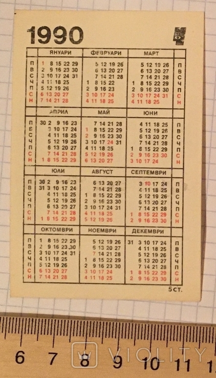 Календарик болгарский корабль ХVIII в. / судно, Болгария, 1990, фото №4