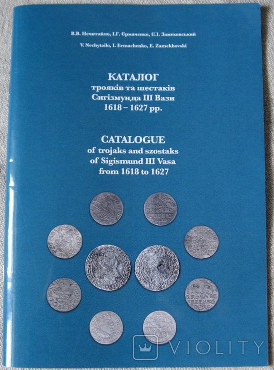 Каталог трояків та шестаків Сигізмунда ІІІ Вази 1618-1627 рр., фото №3