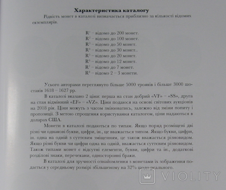 Каталог трояків та шестаків Сигізмунда ІІІ Вази 1618-1627 рр., фото №5