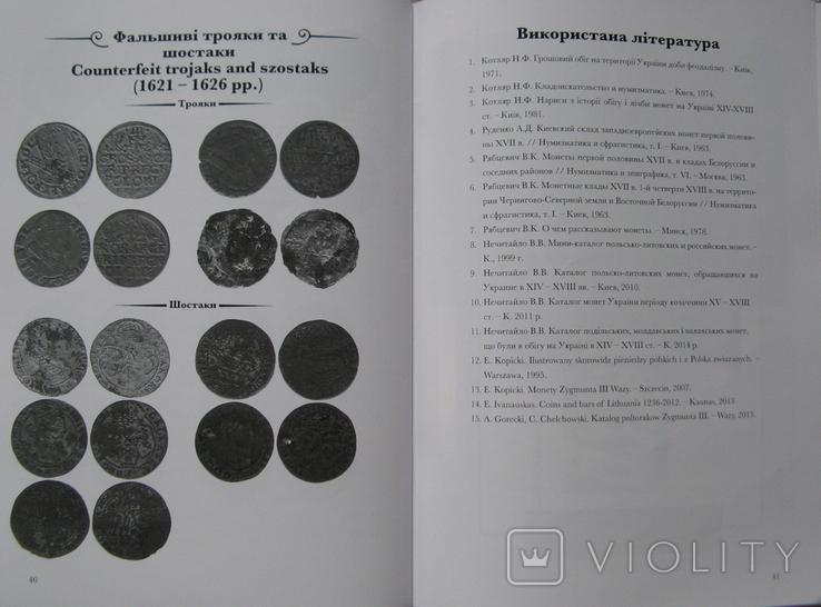 Каталог трояків та шестаків Сигізмунда ІІІ Вази 1618-1627 рр., фото №9