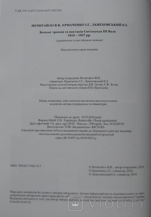 Каталог трояків та шестаків Сигізмунда ІІІ Вази 1618-1627 рр., фото №10