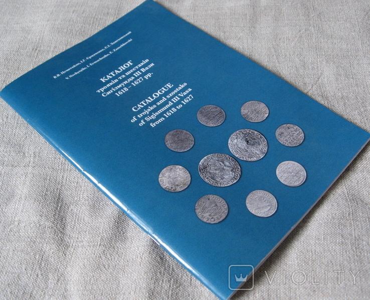 Каталог трояків та шестаків Сигізмунда ІІІ Вази 1618-1627 рр., фото №12
