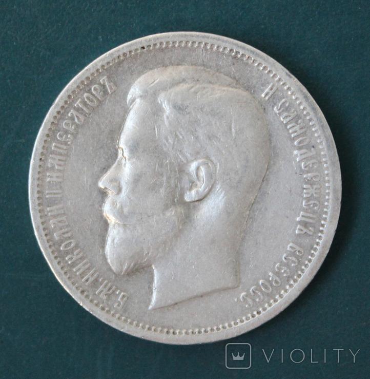 50 копеек 1912(ЭБ), фото №2