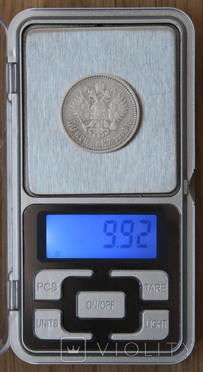 50 копеек 1912(ЭБ), фото №6