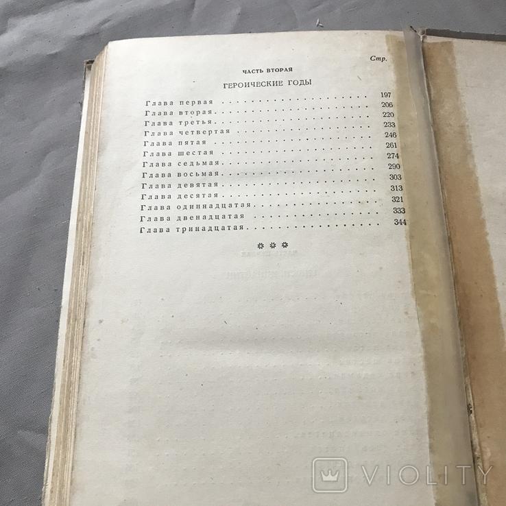 Вся власть советам, М.Д. Боев-Бруевич, 1957., фото №7