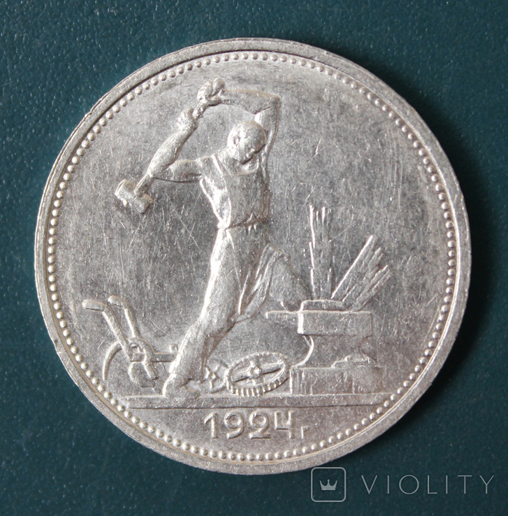 50 копеек 1924(ТР), фото №2