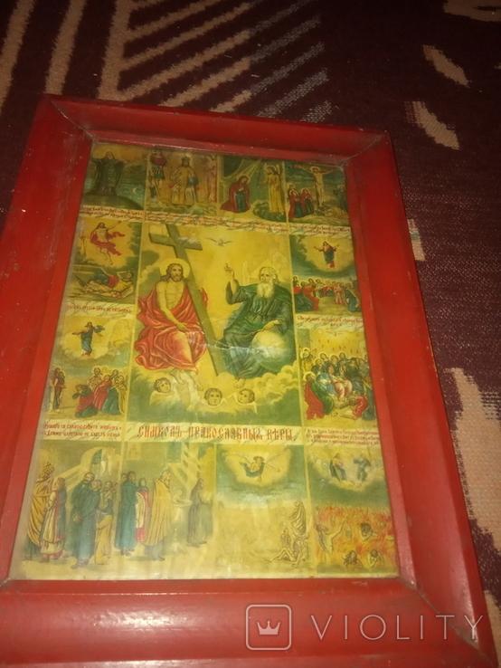 Символи вери, фото №3