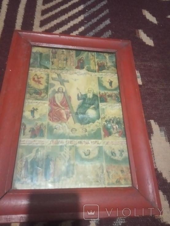 Символи вери, фото №4