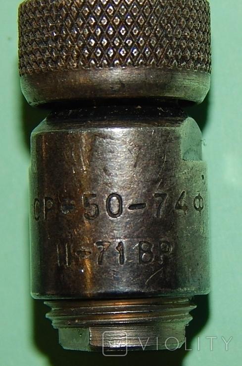 Разъём СР 50-74Ф/83Ф, фото №5