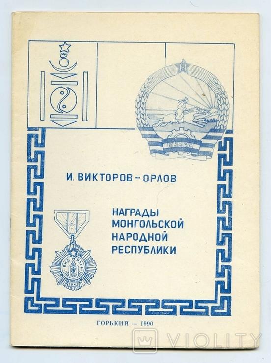 Награды МНР, фото №2