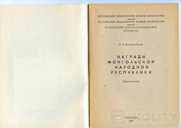 Награды МНР, фото №4