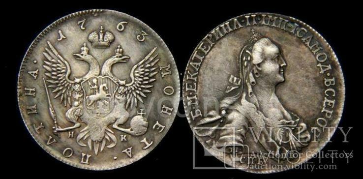 Полтина 1763 года СПБ Екатерина 2 копия