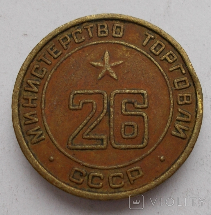 Жетон министерство торговли № 26, ребристый., фото №2