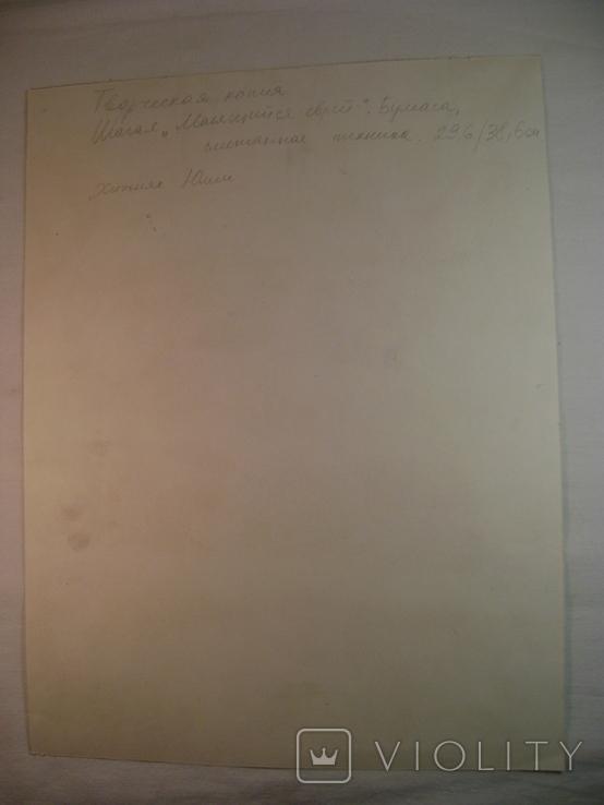 Молящийся еврей. Марк Шагал. Творческая копия., фото №3
