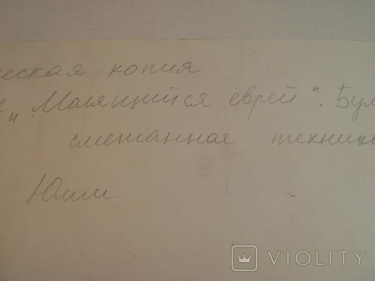 Молящийся еврей. Марк Шагал. Творческая копия., фото №5