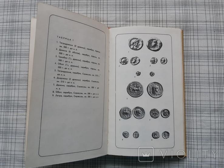 Нумизматический словарь. В. В. Зварич (1), фото №8