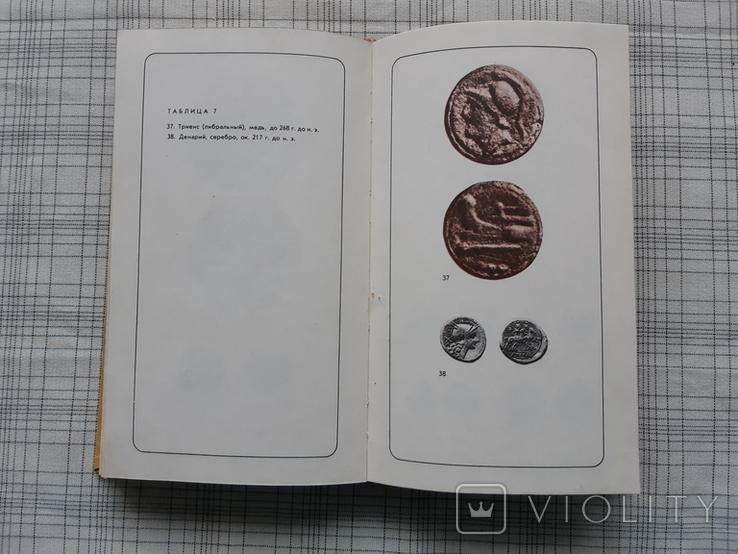 Нумизматический словарь. В. В. Зварич (1), фото №9