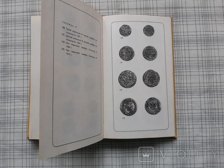 Нумизматический словарь. В. В. Зварич (1), фото №10