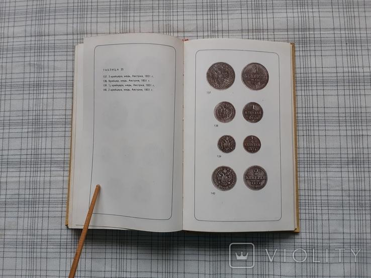 Нумизматический словарь. В. В. Зварич (1), фото №11