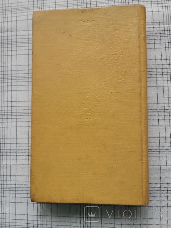 Нумизматический словарь. В. В. Зварич (1), фото №13
