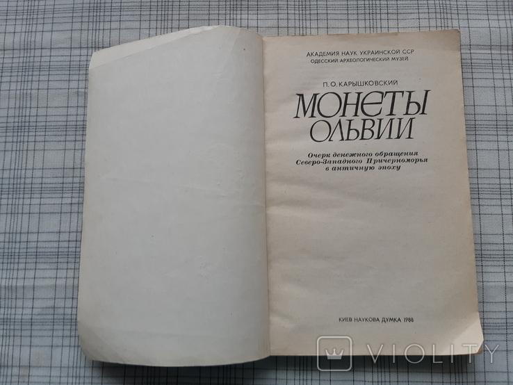 Монеты Ольвии. П. О. Карышковский, фото №3