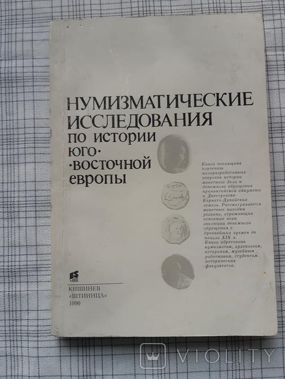 Нумизматические исследования по истории Юго-Восточной Европы, фото №2