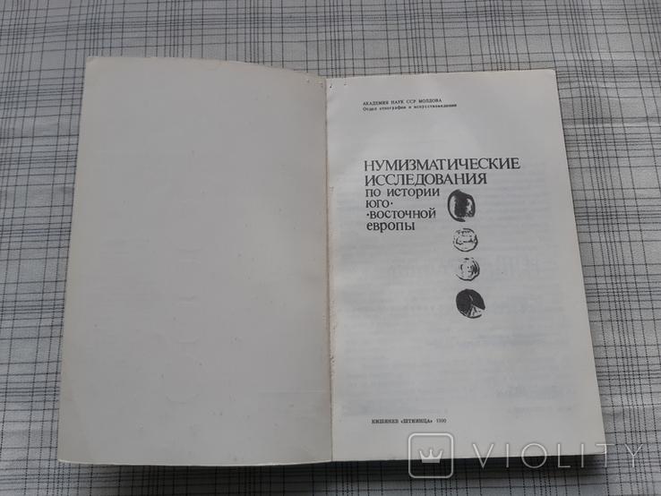 Нумизматические исследования по истории Юго-Восточной Европы, фото №3