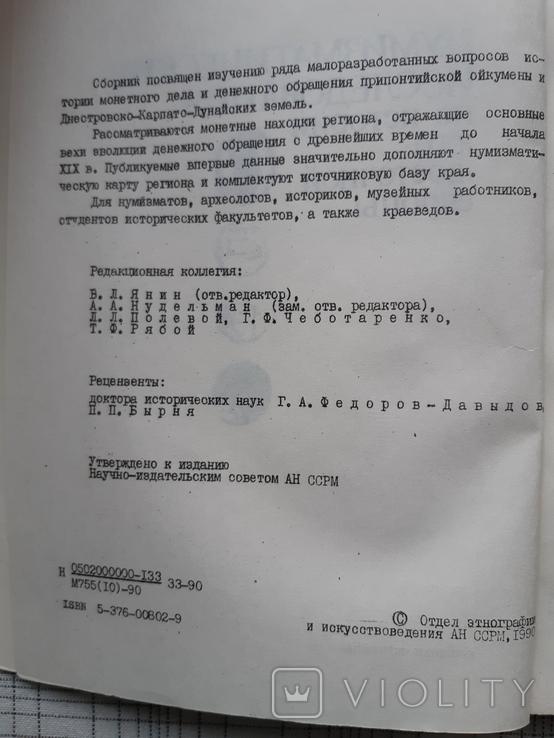 Нумизматические исследования по истории Юго-Восточной Европы, фото №4