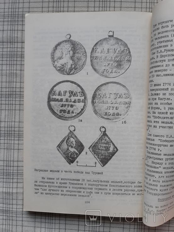 Нумизматические исследования по истории Юго-Восточной Европы, фото №8