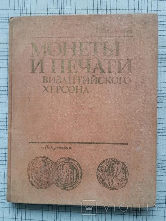 Монеты и Печати Византийского Херсона. И. В. Соколова, фото №2