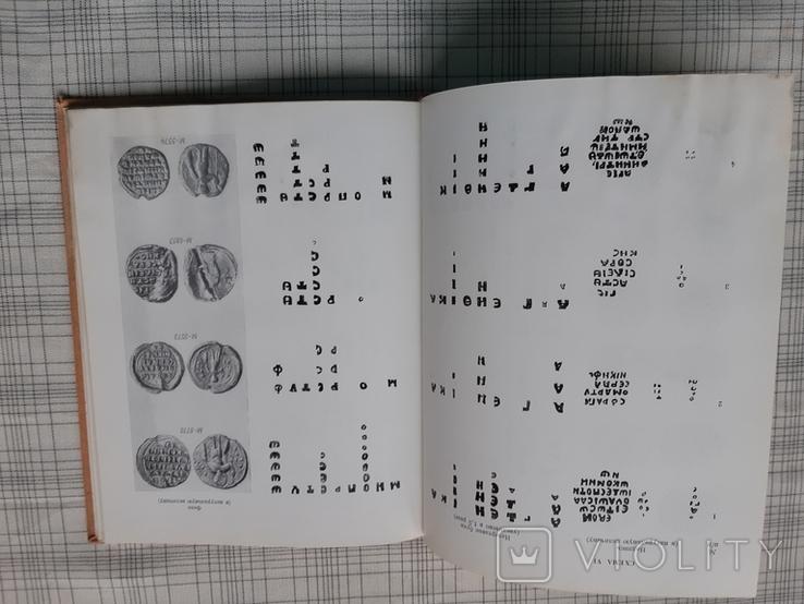 Монеты и Печати Византийского Херсона. И. В. Соколова, фото №6