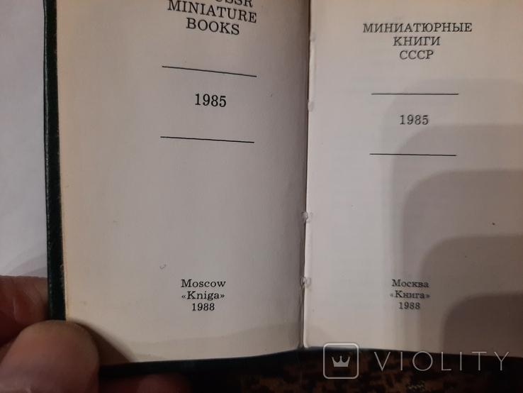 Миниатюрные книги СССР, фото №4