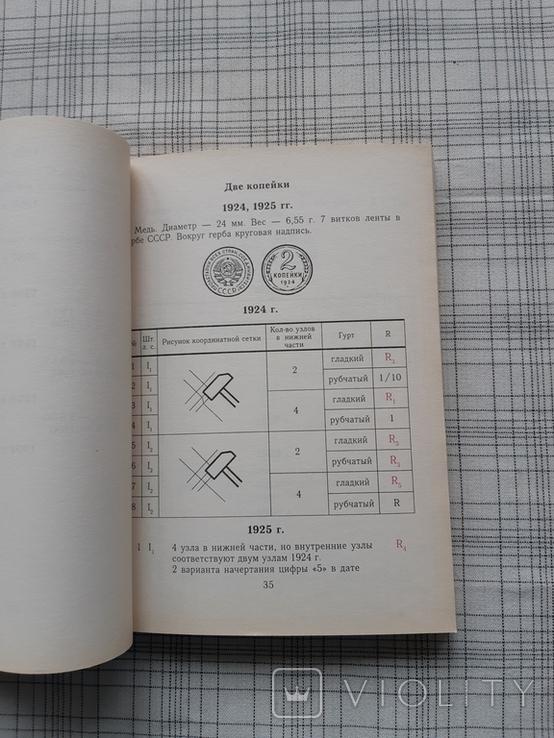 Каталог монет СССР с 1921 по 1991 гг. Тилижинский Д. Г., фото №11
