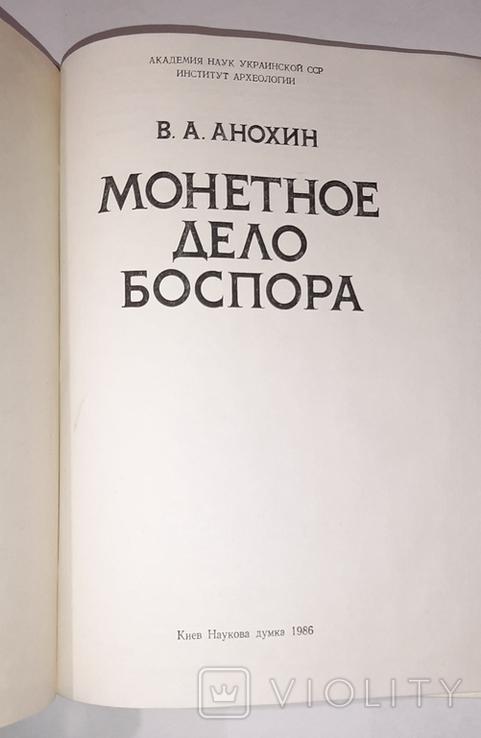 Монетное дело Боспора. В.А. Анохин. 1986г., фото №3