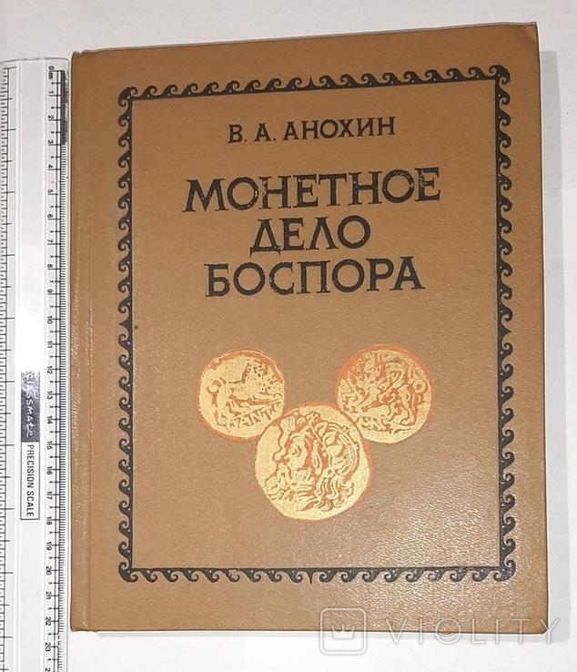 Монетное дело Боспора. В.А. Анохин. 1986г., фото №2