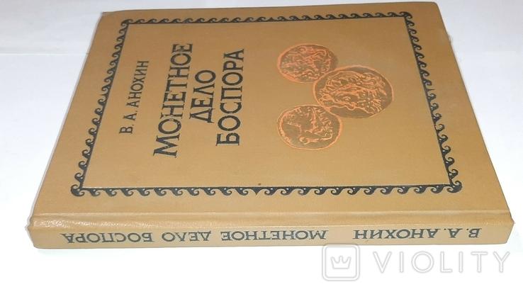 Монетное дело Боспора. В.А. Анохин. 1986г., фото №4