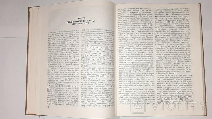 Монетное дело Боспора. В.А. Анохин. 1986г., фото №11