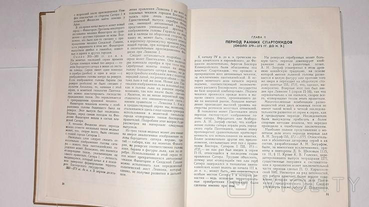 Монетное дело Боспора. В.А. Анохин. 1986г., фото №12