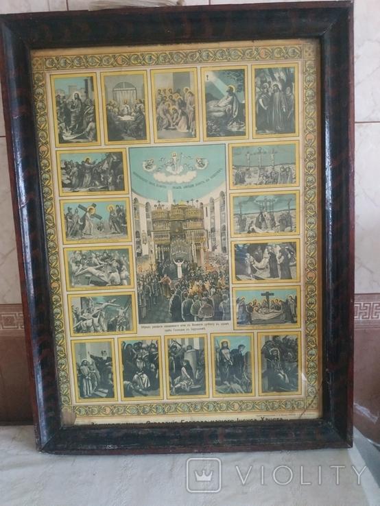 Хромотолитография Е.И. Фесенко г. Одесса Благословение святого града Иерусалима, фото №2