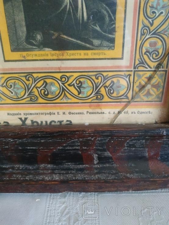 Хромотолитография Е.И. Фесенко г. Одесса Благословение святого града Иерусалима, фото №3