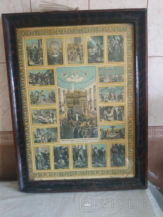 Хромотолитография Е.И. Фесенко г. Одесса Благословение святого града Иерусалима, фото №6
