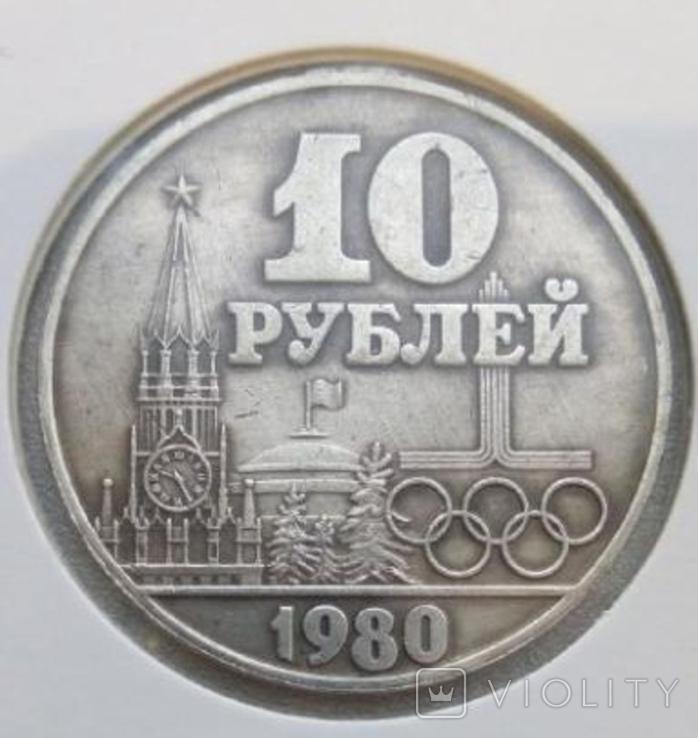 10 рублей 1980 года копия монеты СССР Олимпийские игры в Москве копия, фото №2