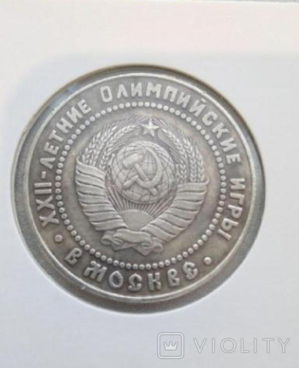 10 рублей 1980 года копия монеты СССР Олимпийские игры в Москве копия, фото №3