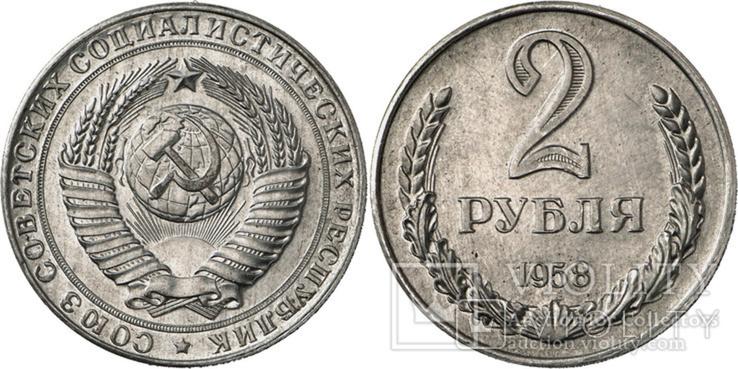 2 рубля 1958 года,белый метал копия