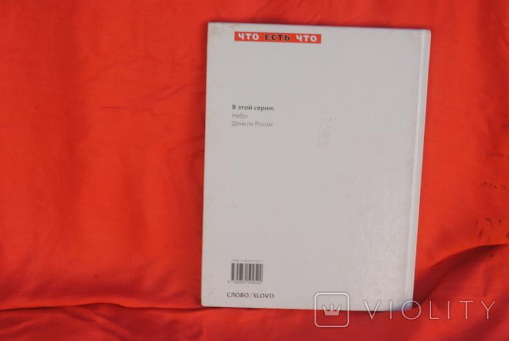 Книга Деньги России В Рахилин 2000 г, фото №3