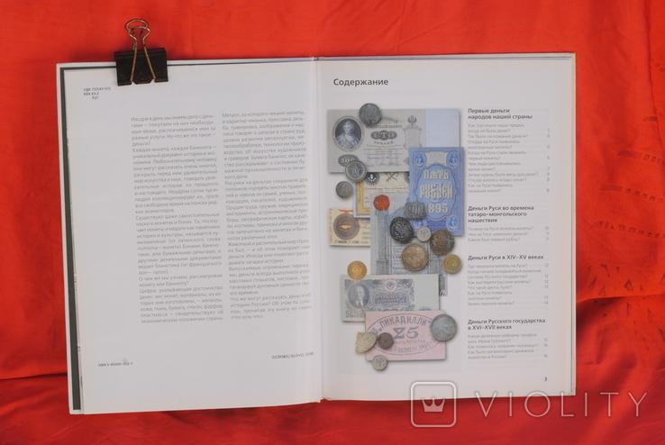 Книга Деньги России В Рахилин 2000 г, фото №6