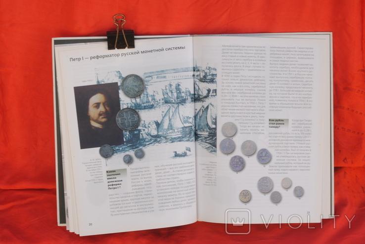 Книга Деньги России В Рахилин 2000 г, фото №10