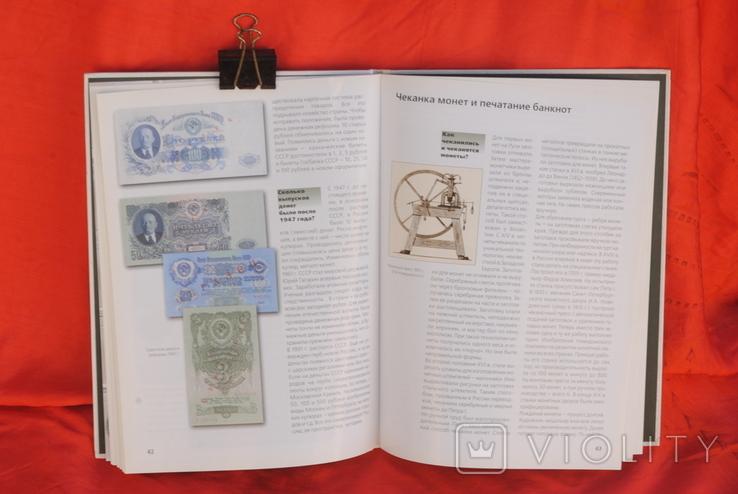 Книга Деньги России В Рахилин 2000 г, фото №12