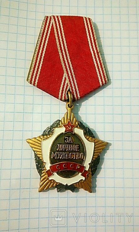 """Орден """"За личное мужетсво """", СССР (Копия)., фото №5"""