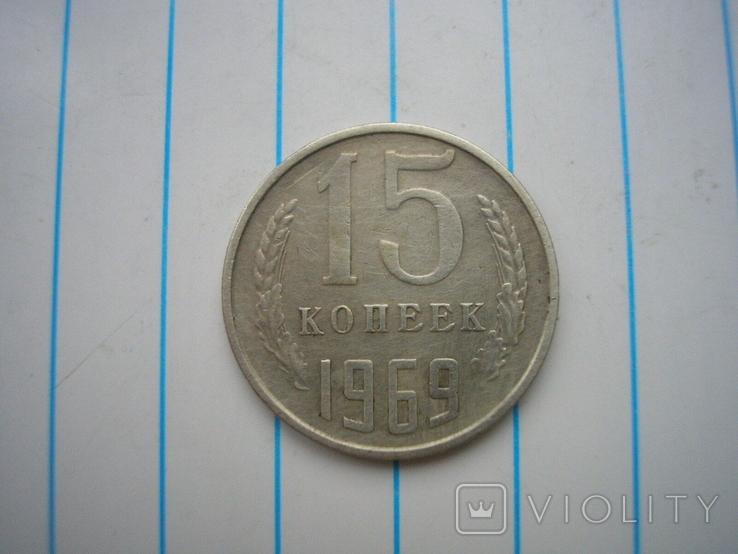 15 копеек 1969 г.,копия №2, фото №2